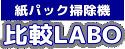 紙パック掃除機比較LABO ロゴ
